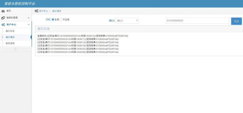 《用PHP实现网页直接操作硬件串口》