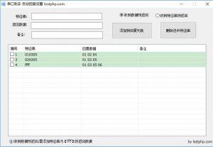 《串口助手(lostphp版)-20181119更新支持返回原数据》