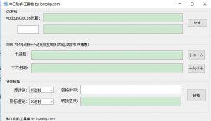《串口助手V2.1(lostphp版)-支持硬件模拟【20190130更新】》