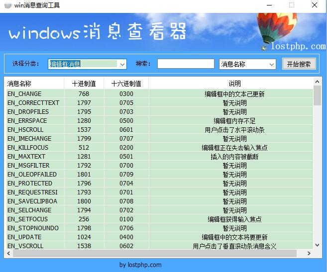 《Windows消息查询器软件》
