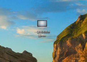 《一键关闭显示器》