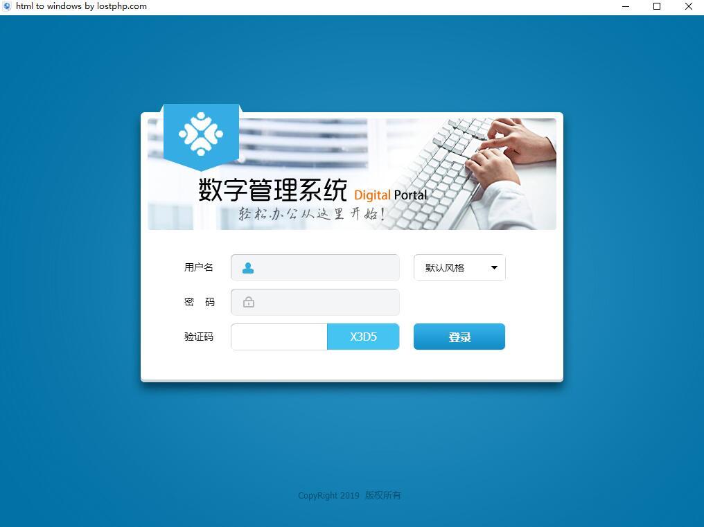 《HTML-TO-WINDOWS桌面应用程序开发通用工具》